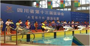 游泳馆计时记分系统