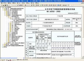 广东省建筑工程竣工资料统一用表 V5.3版