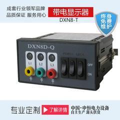 10KV高压配电装置带电显示器质量放心