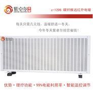 供应紫卓尔碳纤维电暖器最低价批发