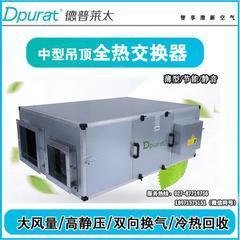 专业生产厂家直销中型吊顶全热交换器加盟代理