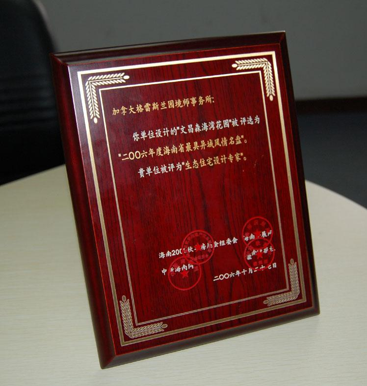 标牌印刷设备 标牌材料 红木底托 酒店标牌