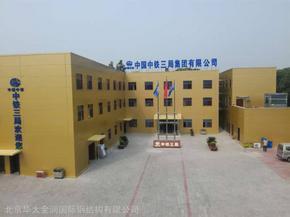 钢结构房屋,钢结构建筑,钢结构办公楼,装配式钢结构房屋,项目部钢结构房屋,地铁项目部钢结构建筑,钢结构临时建筑房屋,钢结构公司,钢结构厂家,北京钢结构公司