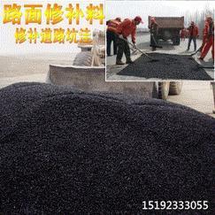 沥青冷补料在山东潍坊冬季低温无需加热直接使用