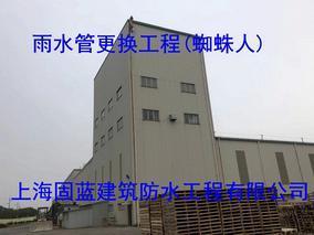 外墙新增更换排水管空调滴水管漏水维修等找固蓝建筑