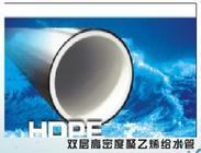 HDPE双层双色复合给水管