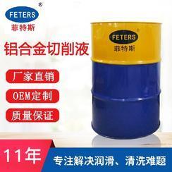 菲特斯铝合金切削液 防氧化