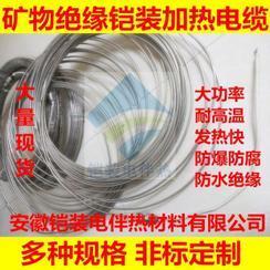 铠装MI加热电缆,不锈钢电伴热带,高温伴热电缆
