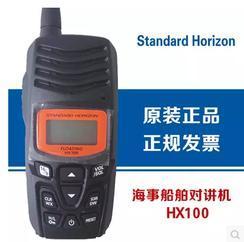 马兰士HX100防水对讲机