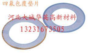 四氟包覆垫片价格-聚四氟乙烯包覆垫片厂家