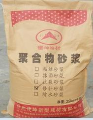 厂家直销合肥、芜湖、巢湖、淮南、淮北聚合物加固砂浆