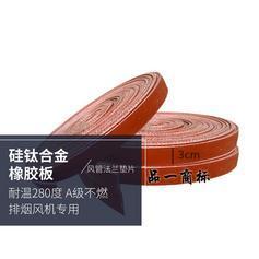 耐温280度硅钛合金垫片 风管密封件