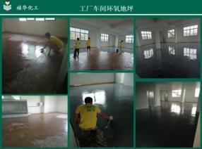 惠州工厂车间环氧地坪