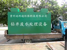 油气田钻井废水处理设备