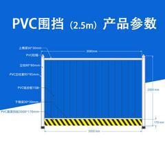 厂家直销 2.5米PVC围挡 围挡厂家 施工工程现场围蔽