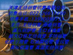 石油裂化管/20A石油裂化钢管/GB/T9948石油裂化管/石油裂化用无缝钢管