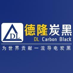 导电炭黑|德隆导电碳黑厂