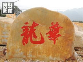佛山园林石厂家 佛山校园刻字石价格 大型石头刻字