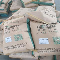 DC-W1无机铝盐墙地面抗渗防水材料_混凝土表面刚性防水