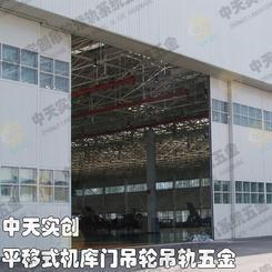 机库大门吊轮吊轨五金,机库移门滑轨配件承重1.5吨