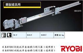 日本RYOBI利优比(良明)半自动移门闭门器 SLS-2