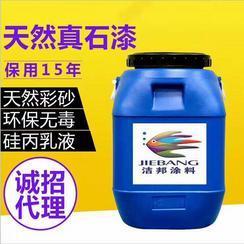广东真石漆厂家-节邦牌优质外墙真石漆-质保20年