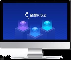 金蝶KIS云,kis云旗舰版