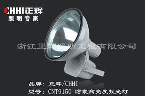 防震高亮度投光灯CNT9150照明专家