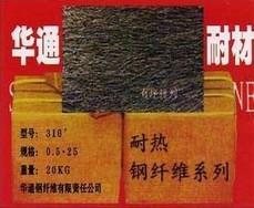 耐热不锈钢纤维,熔抽不锈钢纤维,混凝土用钢纤维,郑州钢纤维
