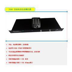 S280自动电话会议耦合器