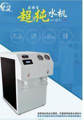 实验室超纯水机 蒸馏水机 医用纯化水