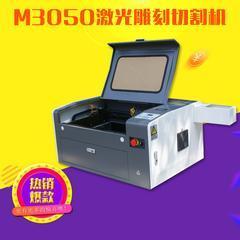 红帆M3050激光雕刻机激光切割机