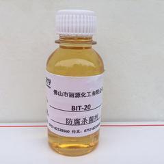 碱性杀菌防腐剂 BIT-20杀菌剂耐高温杀菌剂