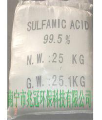 广西南宁兆冠环保公司氨基磺酸质量有保障!