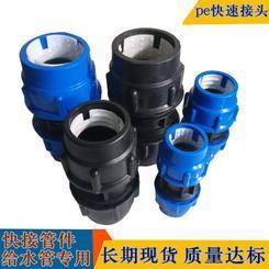 塑料管配件 pe水管活接自�硭�管件快速接�^