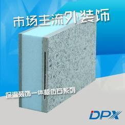 外墙保温装饰仿花岗岩一体化板