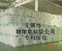 无锡翱翔集装袋公司提供优质吨袋