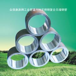 工业用内衬不锈钢复合无缝钢管