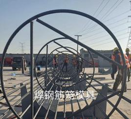 天驁路橋品牌數控鋼筋籠地滾機