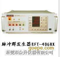 EFT-406BX电快速瞬变脉冲群发生器