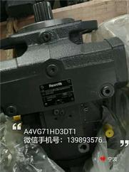 供应力士乐A4VG71压路机震动泵