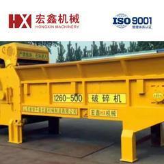 山东宏鑫综合破碎机HX1260-600