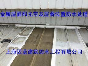 钢结构金属屋面厂房漏水渗水维修工程首选固蓝防水