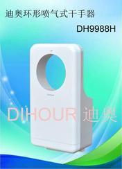 迪奥无刷干手器DH9988H