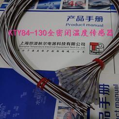 厂家直供温度传感器KTY84/130热敏传感器