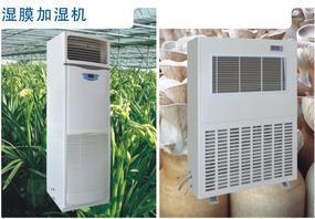 湿膜工业加湿器