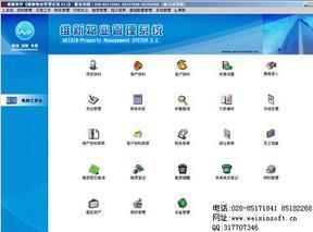 维新(V3.1)物业管理软件标准版