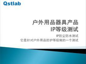 IP56和IP65有什么区别,防尘防水检测要求是什么