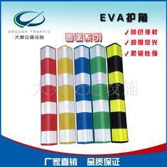 深圳大泉优质EVA彩色反光护角停车场专用防撞护墙角