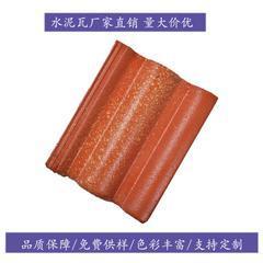北京丽屋美墅供应屋面瓦 彩瓦 水泥瓦厂家直销 混凝土材质